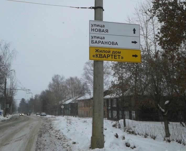 Знак на ул.Баранова — ул.Новая