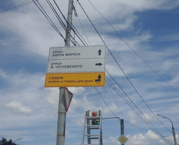 Знак на ул. Карла Маркса — ул. Чугуевского