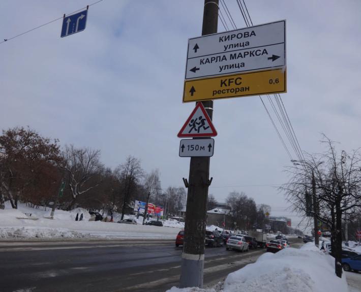 Знак на ул.Кирова — ул.Карла Маркса
