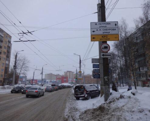 Знак на ул.Петрова — ул.Сабурова