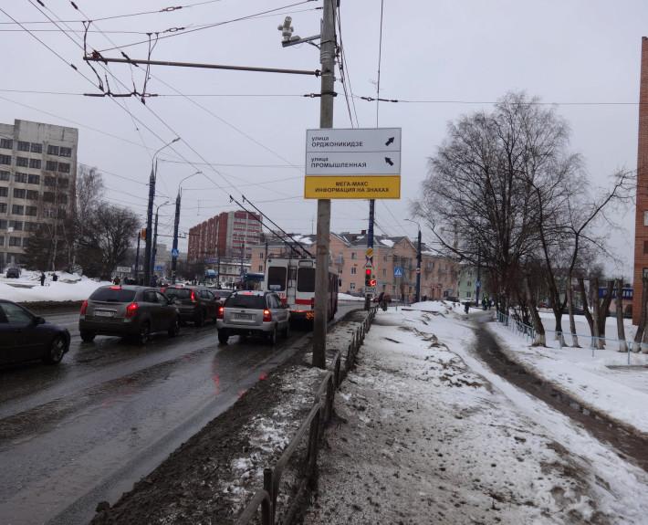 Знак на ул.Промышленная — ул.Орджоникидзе