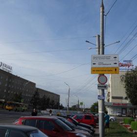 Знак на ул.Пушкинская (Центральная площадь)